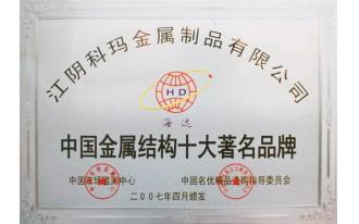 中国金属结构十大著名品牌科玛