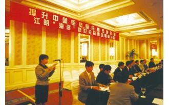 海达在北京中国大饭店举办提升中国铝塑复合板行业形象,江阴海达新世纪品牌战略研讨会