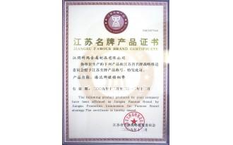 中国名牌产品证书科玛