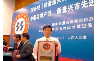 """海达在人民大会堂接受""""中国名牌产品""""证书及牌匾"""